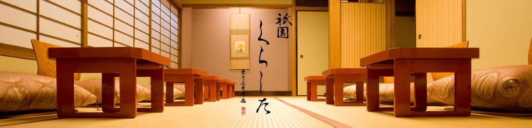 京都の和食・懐石料理「祇園くらした」のブログ
